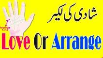 Palmistry Reader In Urdu | Hindi || Marriage Line Loev Marriage Line