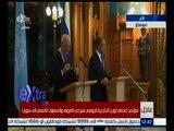 #غرفة_الأخبار | مؤتمر صحفي لوزير الخارجية الروسي لافروف والمبعوث الأممي إلى سوريا