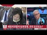 [김종래의 정치내시경] 새정치연합의 당권경쟁, 관전 포인트는?