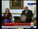 #غرفة_الأخبار | مؤتمر صحفي لوزير الخارجية سامح شكري ومسؤولة السياسة الخارجية للاتحاد الأوروبي