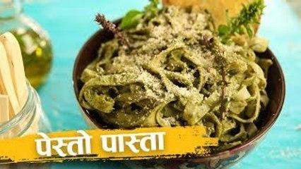 How To Make Pesto Pasta | पेस्तो पास्ता | Linguine Pasta In Pesto Sauce | Pasta Recipe In Hindi