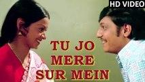 Tu Jo Mere Sur (HD) | Chitchor Songs | K. J. Yesudas Hindi Songs | Old Hindi Songs | Hemlata Songs