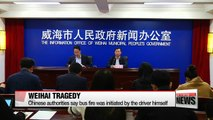 Foreign Ministry 'shocked' with results of Weihai investigation