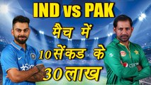 Champions Trophy 2017: India-Pak match ad rates estimated at 30 lakh for 10 sec   वनइंडिया हिन्दी