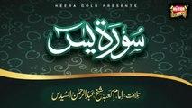 Sudais Rehman - Surah E Yaseen