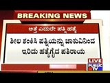Bangalore: Husband Murders Wife In Front Of Her Mother Doubting Her Character