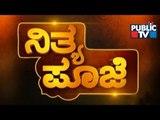 Public TV | Nithya Pooje With Dr. Kamalakar Bhat | April 28th, 2017