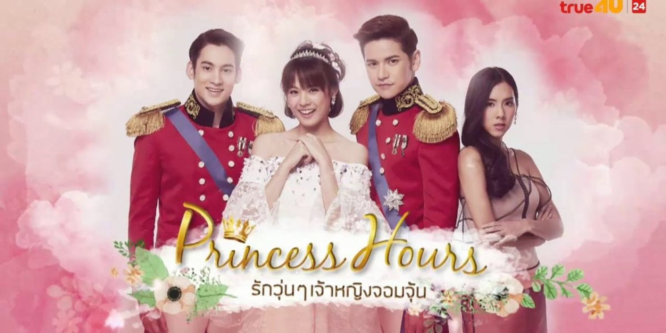 Princess Hours Episode 1 [ Eng Sub ]