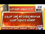 Karnataka Bandh On 28th April Withdrawn