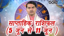 Weekly Horoscope ( 5 June to 11 June) साप्ताहिक राशिफल | Astrology | Boldsky