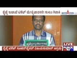 Railway Employee Caught By Police For Misusing Railway Cash For Real Estate!!!!