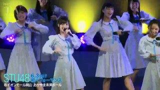 20170603 STU48 恋チュン