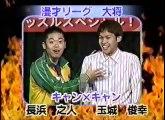 キャン×キャン ネタ お笑い日本シリーズMAX コントVS漫才 灼熱のハッスルスペシャル!