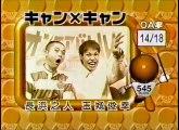 キャン×キャン ネタ 爆笑オンエアバトル (2)