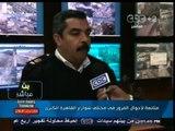 #بث_مباشر | متابعة للحالة المرورية في شوارع القاهرة الكبرى