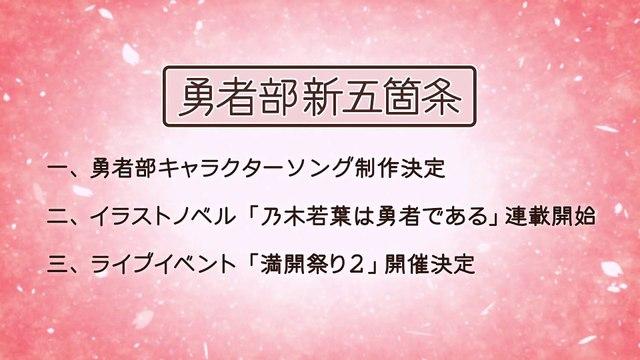 Yuuki Yuuna wa Yuusha de Aru: Yuusha no Shou Preview