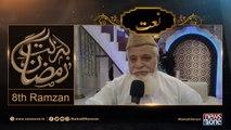 Barakat-E-Ramzan Transmission |  Siddiq Ismail | Naat | 8th Ramzan | 4-June-2017