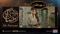 Barakat-E-Ramzan Transmission | Lazaate Ramzan | 8th Ramzan | 4-June-2017