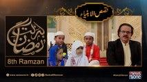 Barakat-E-Ramzan Transmission | Qasas ul Anbiya | 8th Ramzan | 4-June-2017