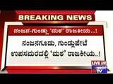 Mutt Politics In Nanjangud By-elections- Parties Use Suttur Mutt For Political Advantage