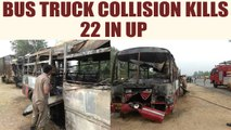 UP Bus collides with truck killing 22 | Oneindia News