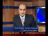 TUNIS INNONDATION - NEWS ALJAZEERA