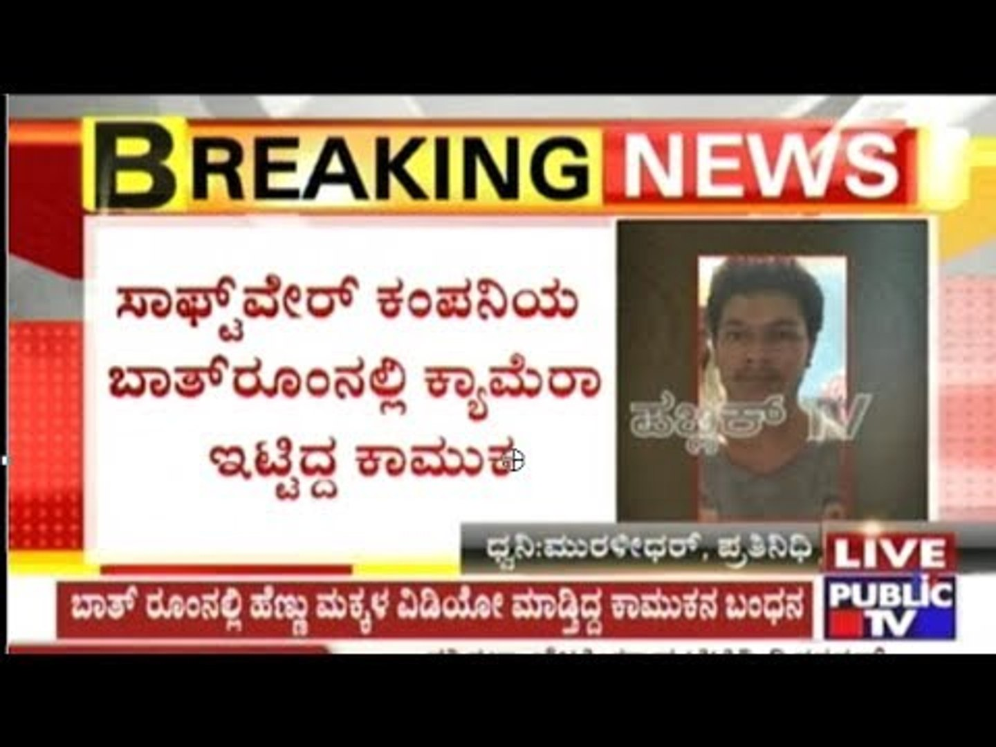 Bangalore: Pervert Who Captured Video Of Women In Bathrooms & Uploaded On Youtube Arrested