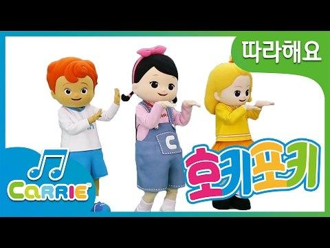 [따라해요] 호키포키 Hokey Pokey   동요 율동 배우기   CarrieAndSong