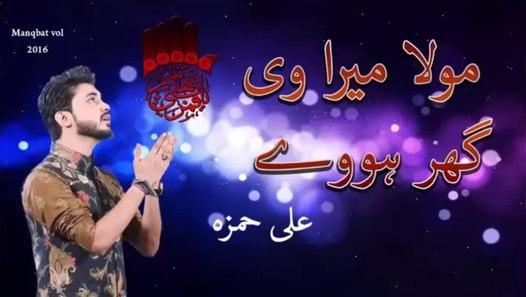 Ali Maula Qasida: مولا میرا وی گھر