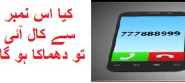 777888999 The Killer Number Reality   MUST WATCH   Phone