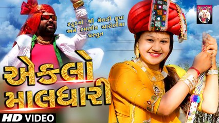 Eklo Maldhari | Full Video | Karishma Deshani | Latest Gujarati Dj Song 2017 | RDC Gujarati