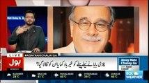 Najam Sethi Ne Resign Kia Ya Unhen Nikala Gaya..