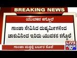 Bengaluru: Man From Tamil Nadu Murdered By Ganja Intoxicated