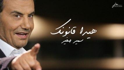 Samir Sfeir - Hyda Anounak ( Official Lyrics Video ) سمير صفير - هيدا قانونك