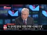 [김종래의 정치내시경] '장성택 실각설' 정청래 단독 발표...문제점은?