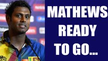 ICC Champions Trophy : Angelo Mathews fit for Sri Lanka's clash against India | Oneindia News