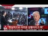 [김종래의 정치내시경] 문재인, 차기 대권 재도전 시사...속내는?