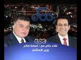 #ممكن   حوار #خيري_رمضان مع أسامة صالح، وزير الإستثمار    الجزء الثاني