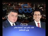 #ممكن   حوار #خيري_رمضان مع أسامة صالح، وزير الإستثمار    الجزء الأول