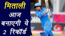 Women's World Cup: Mithali Raj to set 2 new Records in Today's Match । वनइंडिया हिंदी