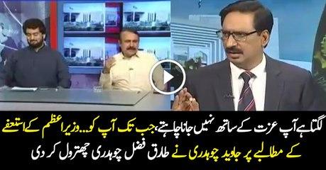 Lagta Hai Aap Izat Se Jana Nahi Chahte- Javed Chaudhry Takes Class Of Tariq Fazal