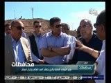 #أخبار_المحافظات   أسوان .. وزير الموارد المائية والري يتفقد السد العالي وخزان أسوان