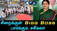 Bigg Boss Tamil, Sasikala watching Bigg Boss show inside Jail-Filmibeat Tamil
