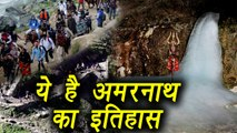 Amarnath: Story of its Discovery and Faith on it । वनइंडिया हिंदी
