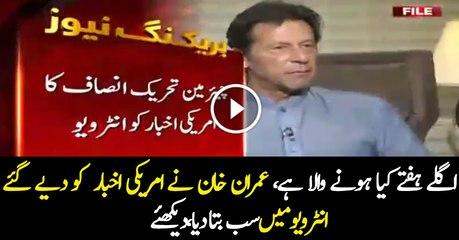Imran khan interview to American newspaper regarding panama scandle