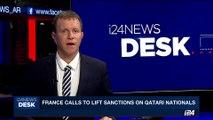 i24NEWS DESK | France calls to lift sanctions on Qatari nationals | Saturday, July 15th 2017