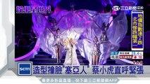 蔡小虎台北開唱 龍千玉友情助陣│三立新聞台