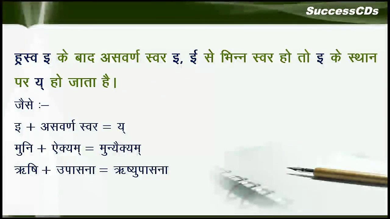 Learn Sanskrit Grammar — Vyanjan Sandhi