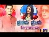 Public TV | Zindagi: ಪ್ರಥಮ ಪ್ರೇಮಾಯಣ..! | Feb 21 2017