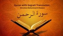 Ibrahim Muhammad Al Madani - Surah Rahman - Quran With Gujrati Translation